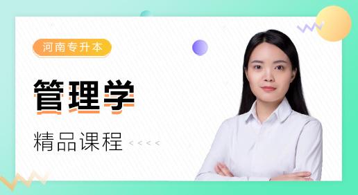 河南专升本管理学精品课程